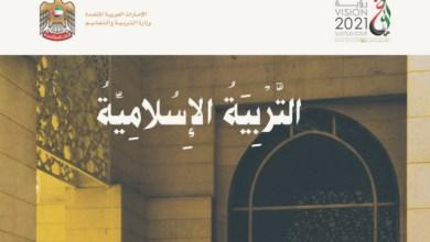 Photo of كتاب الطالب تربية إسلامية صف ثامن فصل ثاني