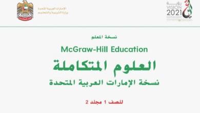 Photo of صف أول فصل ثاني علوم  دليل المعلم محلول