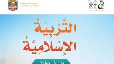 Photo of صف أول فصل ثاني تربية إسلامية كتاب الطالب