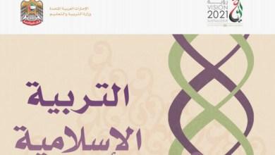 Photo of صف رابع فصل ثاني تربية إسلامية كتاب الطالب