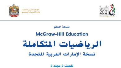 Photo of صف ثاني فصل ثاني دليل المعلم رياضيات