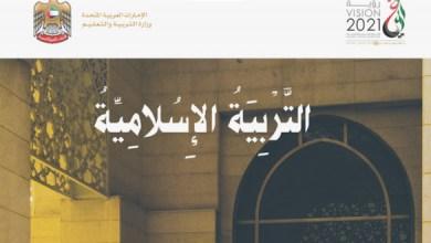 Photo of صف ثامن فصل ثاني تربية إسلامية كتاب الطالب