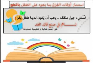 كتيب طفلي يقرأ لتعليم الطفل مهارة القراءة والاستيعاب صف أول