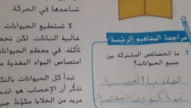 Photo of حل درس ما الحيوانات علوم الصف السابع الفصل الثاني