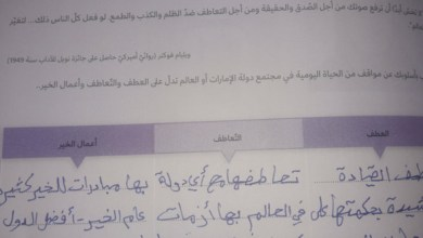 Photo of حلول كتاب التربية الأخلاقية صف سابع فصل ثاني