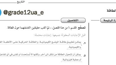 Photo of دليل الأنشطة المختبرية محلول صف ثاني عشر متقدم فصل أول