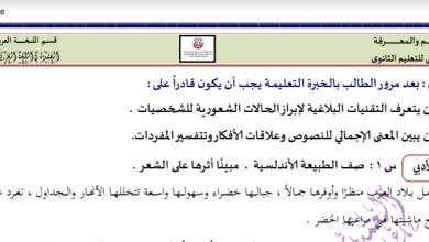 Photo of صف ثاني عشر فصل ثاني لغة عربية حلول درس نثر الجو برد