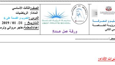 Photo of صف ثالث فصل ثاني أوراق عمل رياضيات الضرب والقسمة على 6