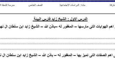 Photo of صف خامس فصل ثاني ورق عمل دراسات اجتماعية درس الشيخ زايد فارس البيئة