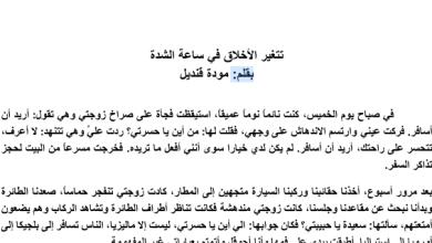 Photo of صف حادي عشر فصل ثاني تلخيص قصة حتى آخر رمق لغة عربية
