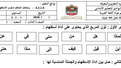 Photo of صف ثالث فصل ثاني ورق عمل لغة عربية أسلوب الاستفهام