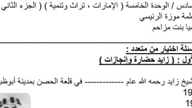 Photo of أوراق عمل الوحدة الخامسة دراسات اجتماعية مع الحل صف سادس فصل ثاني
