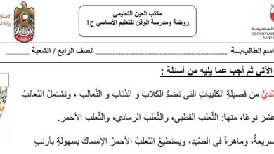 Photo of تدريبات شامله اختيار من متعدد  لغةعربية صف خامس فصل ثاني