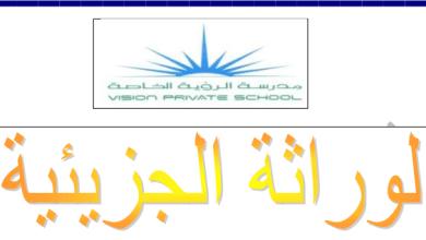 Photo of مذكرة الوراثة الجزيئية أحياء صف حادي عشر متقدم فصل ثاني