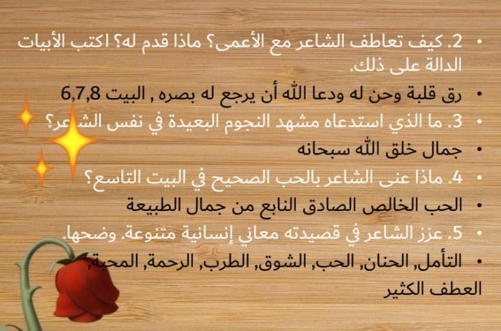 حل درس روح الطبيعه لغة عربية صف ثامن فصل ثاني