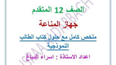 Photo of صف ثاني عشر متقدم فصل ثاني أحياء مذكرة جهاز المناعة مع حل الكتاب