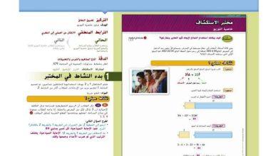 Photo of صف سادس فصل ثاني دليل رياضيات