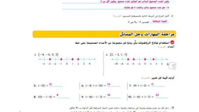 Photo of صف سادس فصل ثاني رياضيات حلول مراجعة منتصف الوحدة الخامسة