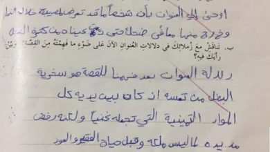 Photo of صف سابع فصل ثاني حل ثاني درس الضحك في آخر الليل في مادة اللغة العربية