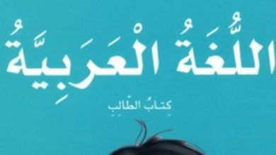 Photo of صف ثالث فصل ثاني لغة عربية حلول درس حلا تجعل حياتها أحلى