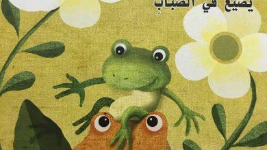 Photo of صف أول فصل ثاني قصة حرف الضاد ضفدوع يضيع في الضباب