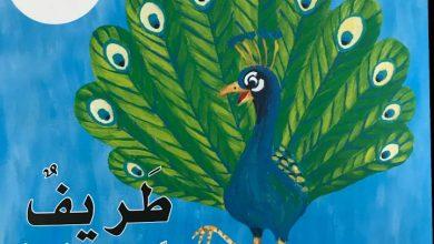 Photo of صف أول فصل ثاني لغة عربية قصة حرف الطاء طريف الطاووس اللطيف