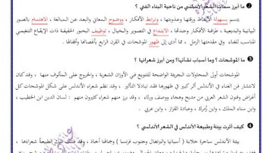 Photo of صف ثاني عشر فصل ثاني لغة عربية تحليل وشرح موشح جادك الغيث 2