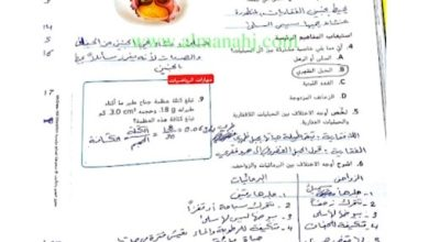 Photo of صف سابع فصل ثاني حلول اسئله الوحده السابعة في كتاب الطالب