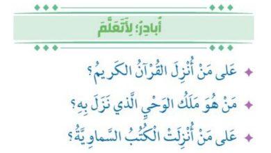 Photo of صف ثالث فصل درس الإيمان بالرسل تربية إسلامية ثاني