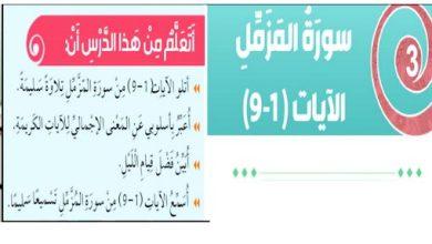 Photo of صف ثالث فصل ثاني حلول درس سورة المزمل تربية إسلامية