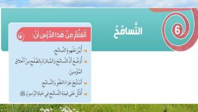 Photo of صف ثالث فصل ثاني حلول درس التسامح تربية إسلامية