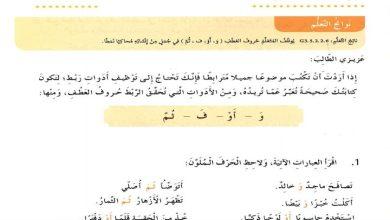 Photo of صف ثالث فصل ثاني درس أسلوب العطف لغة عربية