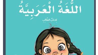 Photo of صف ثالث فصل ثاني كتاب لغة عربية