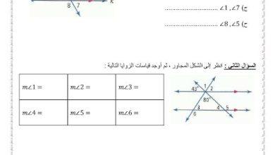 Photo of صف ثامن فصل ثاني رياضيات ورق عمل الوحدة الخامسة