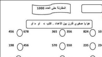 Photo of صف ثاني فصل ثاني ورق عمل المقارنة حتى العدد 1000 رياضيات