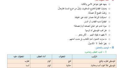 Photo of أوراق عمل العطف لغة عربية صف سادس فصل ثاني