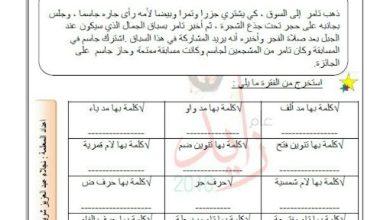 Photo of تدريبات لامتحان نهاية الفصل الثاني لغة عربية صف أول فصل ثاني