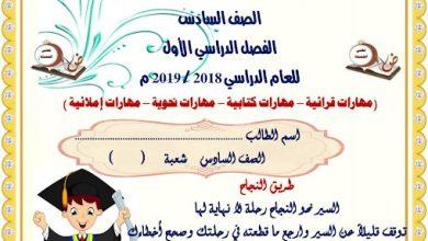 Photo of صف سادس فصل أول ملزمة لغة عربية