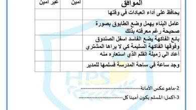 Photo of صف ثاني فصل ثاني أوراق عمل تربية إسلامية درس الأمانة