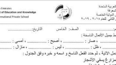 Photo of صف خامس فصل ثاني ورق عمل لعة عربية كان وأخواتها