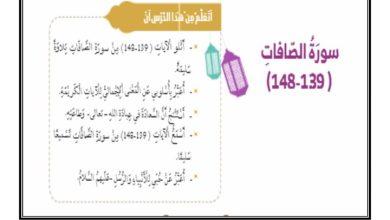 Photo of صف ثاني فصل ثاني تربية إسلامية حل سورة الصافات