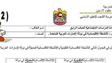 Photo of صف رابع فصل ثاني أوراق عمل دراسات اجتماعية الأنشطة الاقتصادية في دولة الإمارات