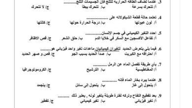 Photo of صف رابع فصل ثاني تقويم علوم الوحدة الثامنة المادة وتغيراتها
