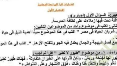 Photo of أوراق عمل لغة عربية صف رابع فصل ثاني