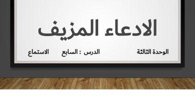 Photo of حل درس الإدعاء المزيف لغة العربية صف ثامن فصل ثاني