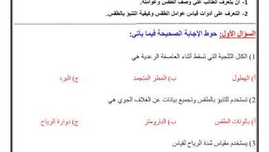 Photo of صف ثالث فصل ثاني ورق عمل علوم درس الطقس