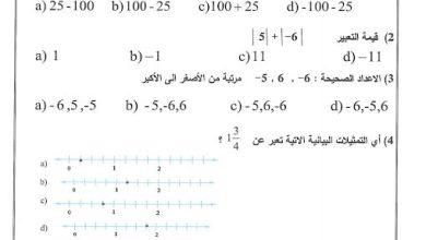Photo of صف سادس رياضيات امتحان نهاية الفصل الثاني 2017