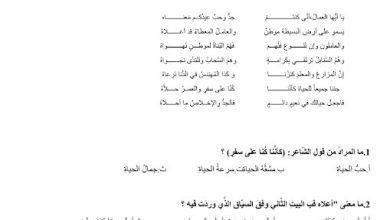 Photo of صف سادس لغة عربية امتحان نهاية الفصل الثاني 2018
