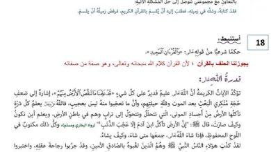 Photo of صف سابع فصل ثاني حلول كامل كتاب التربية الإسلامية