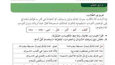 Photo of حل درس أسلوب الاستفهام لغة عربية صف ثالث فصل ثاني